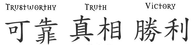 Chinese tattoo symbols for trustworthy truth victory