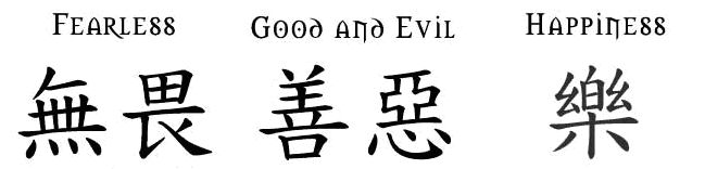tattoos of Chinese symbols for fearless, good and evil, and happiness